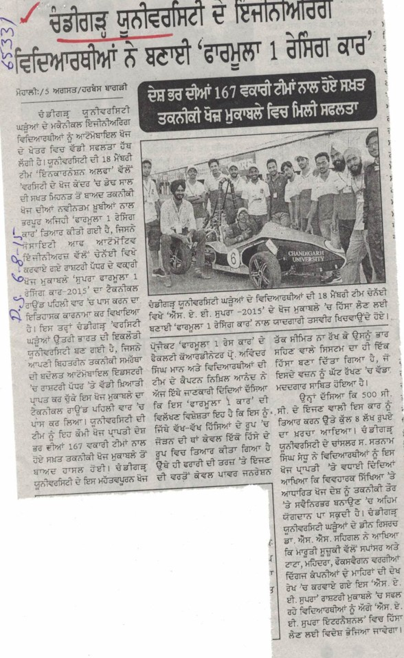 CU students made Formula 1 racing car (Chandigarh University)