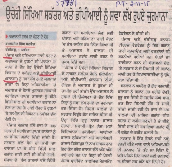 Rs. 1.25 lakh fined to Higher Education Secretary and DPI (DPI Colleges Punjab)