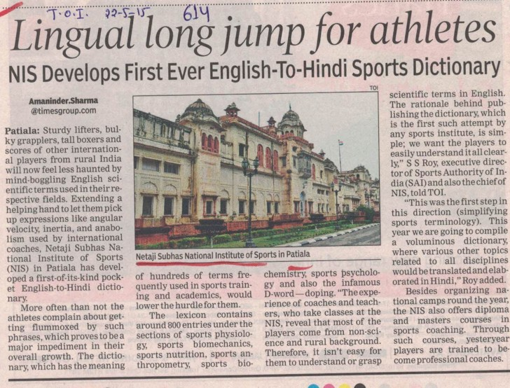 Lingual long jump for athletes (Netaji Subhas National Institute of Sports (NIS))