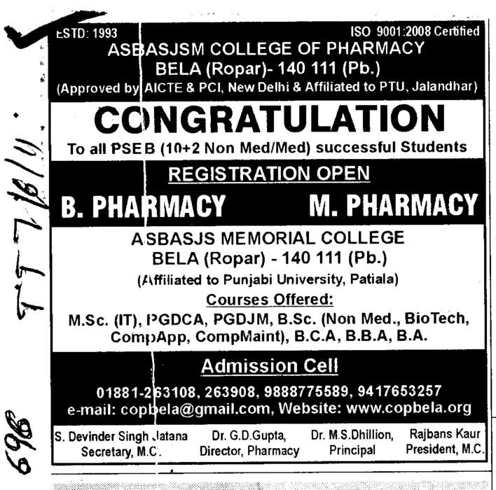 B and M Pharmacy (Amar Shaheed Baba Ajit Singh Jujhar Singh Memorial College of Pharmacy ASBASJSM Bela)