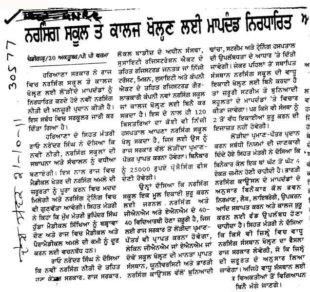 Nursing School and College kholan layi mapdand nirdharit (Haryana Nurses Registration Council)