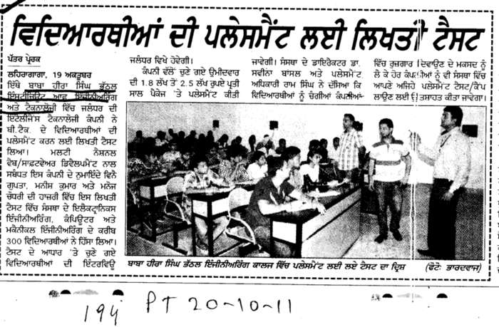 Students di Placement layi likhti test (Baba Hira Singh Bhattal Institute of Engineering and Technology (BHSBIET))