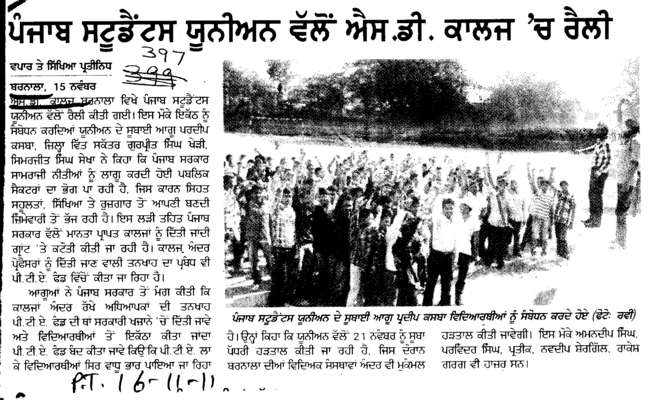 Punjab Student union wallo SD College wich rally (SD College)