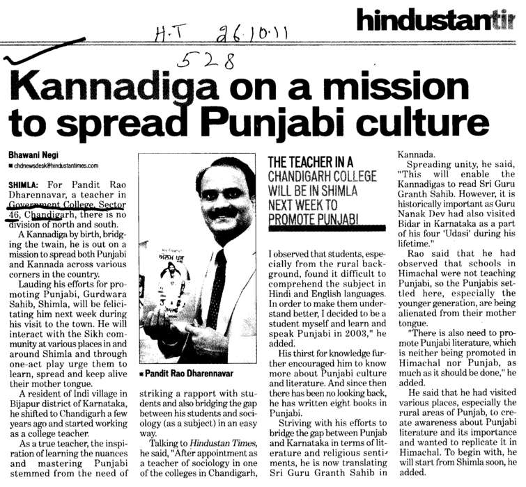 Kannadiga on a mission to spread Punjabi Culture (Post Graduate Government College, Co-Educational (Sector 46))