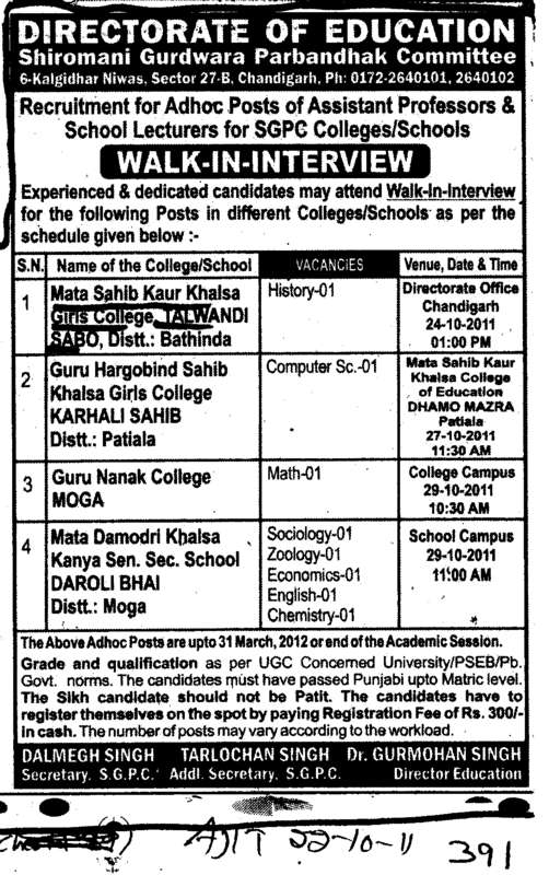Lecturer in History and Computer Science (Mata Sahib Kaur Girls College)