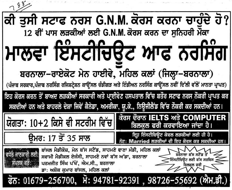 GNM Nursing Course (Malwa College of Nursing and Medical Sciences)