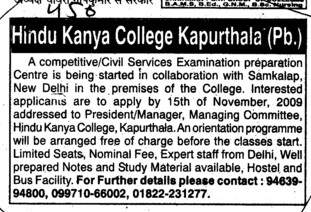 Civil services examination preparation centre started (Hindu Kanya College)