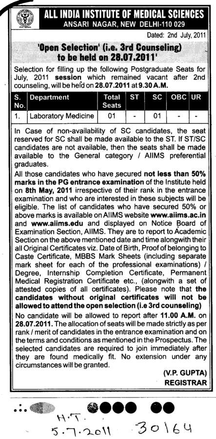 Laboratory Medicine (All India Institute of Medical Sciences (AIIMS))