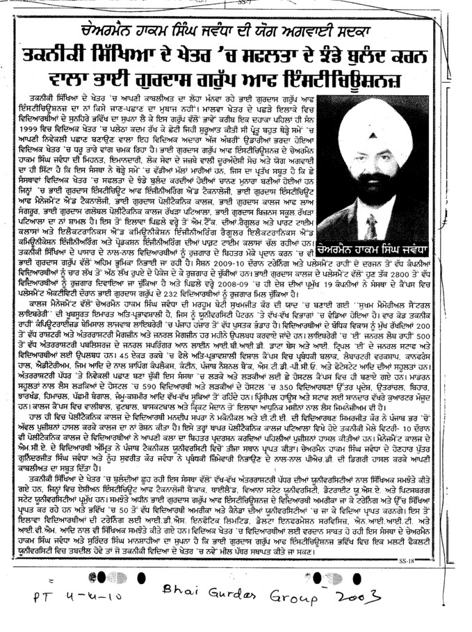 Chairman Hakam Singh Javeda (Bhai Gurdas Group of Institutions)