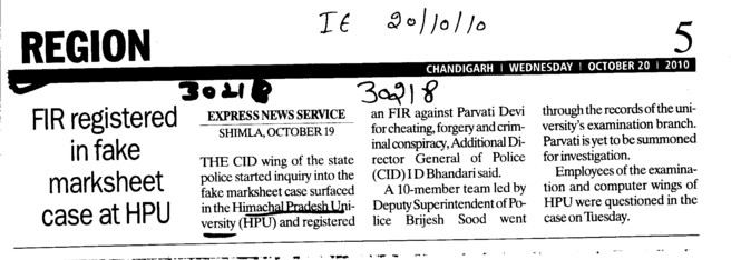 State Police started inquiry into the fake marksheet (Himachal Pradesh University)