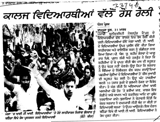 College Students wallo rally (Punjabi University Neighbourhood Campus)