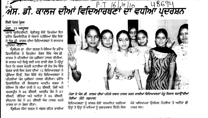 SD College diya Students da vadiya pradarshan (SD College for Women)