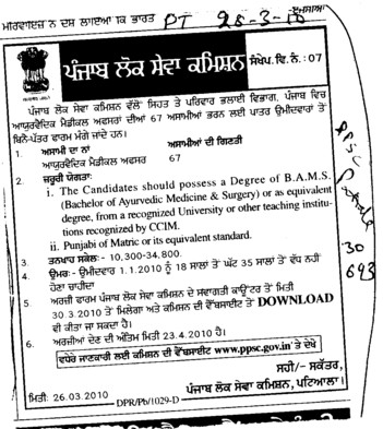 Ayurvedic Medical Officer (Punjab Public Service Commission (PPSC))