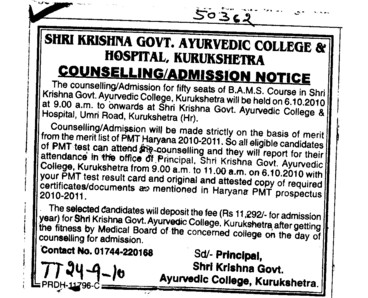 BAMS Counselling (Shri Krishna Government Ayurvedic College and Hospital)