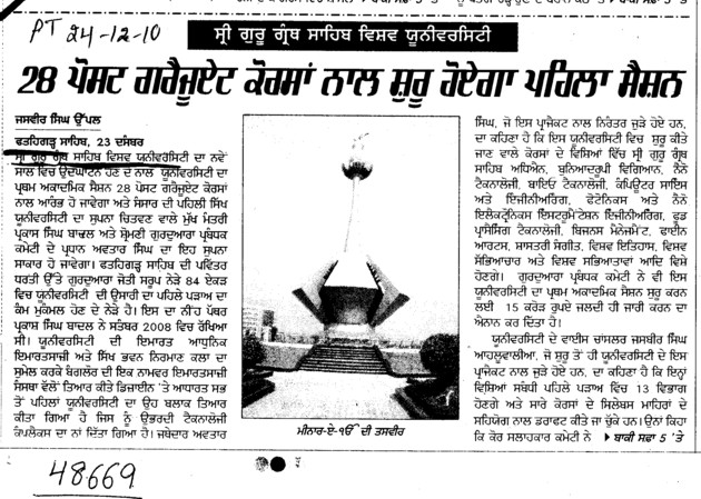 28 Post Graduate Courses nal shuru hoega pehla session (Sri Guru Granth Sahib World University)