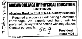 Accounts Clerk (Malwa College of Physical Education)