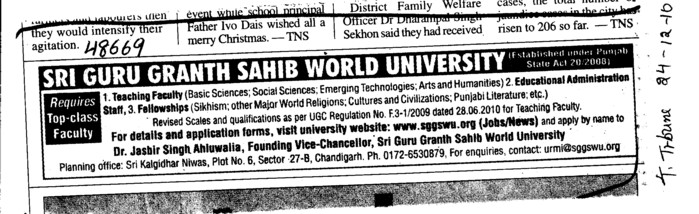 Education Administration Staff (Sri Guru Granth Sahib World University)
