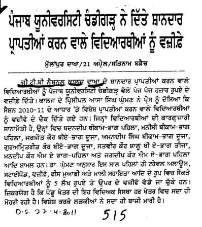 Punjab University Chandigarh ne ditte shandar praptiya karan wale Students nu inam (GTB National College)