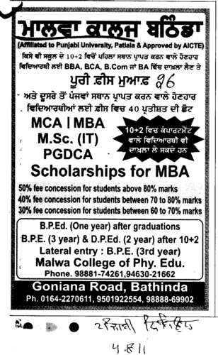 MCA MBA and PDGCA etc (Malwa College (earlier RCMT))