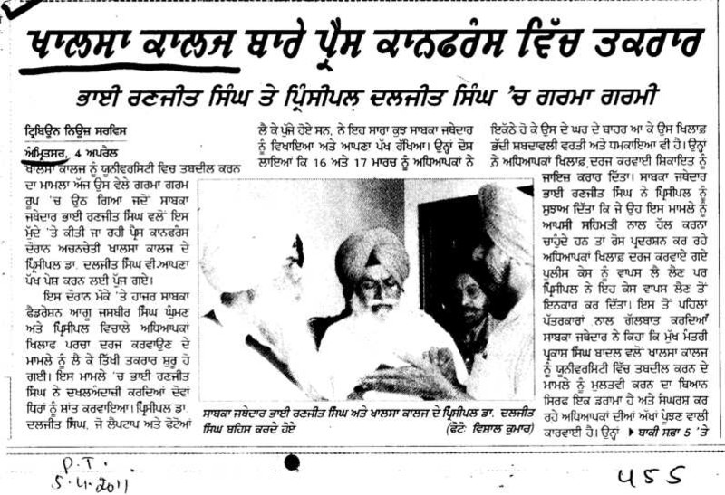 Khalsa College bare Press Conference wich takrar (Khalsa College)