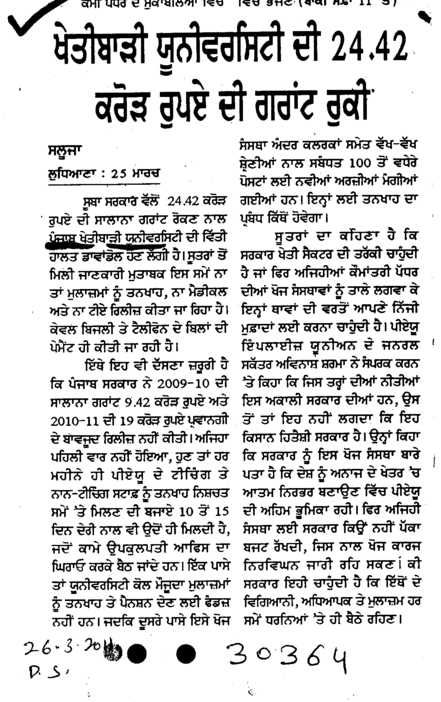Grant of PAU Rs 25 cr stop (Punjab Agricultural University PAU)