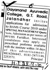 BAMS Management Quota Seats (Dayanand Ayurvedic College)