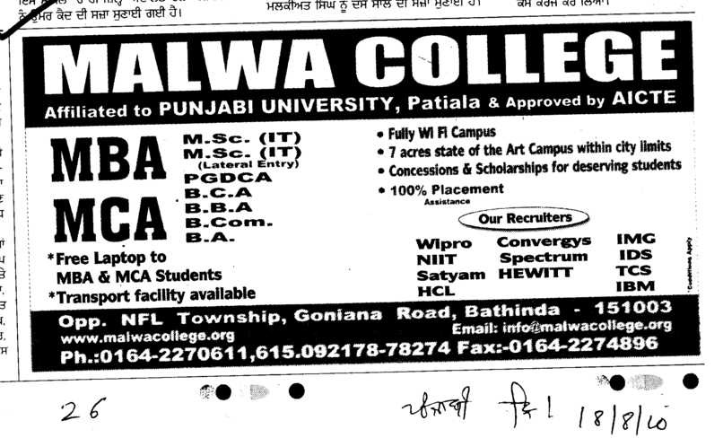 MBA and MCA (Malwa College (earlier RCMT))