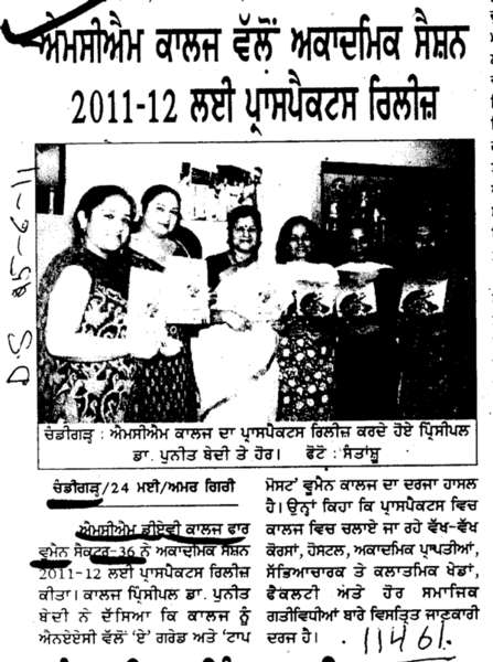 MCM College wallo Akadmic session 2011 and 2012 layi prospect release (MCM DAV College for Women)
