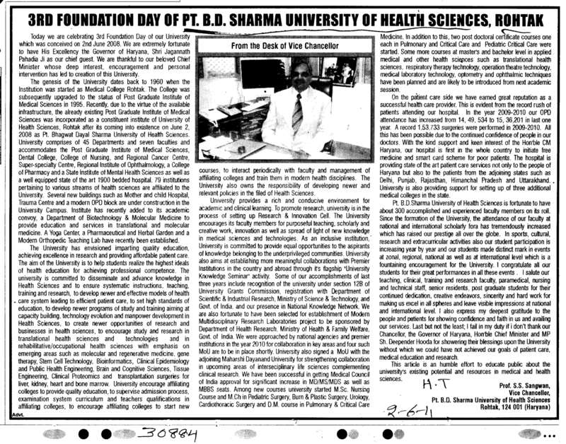 3rd foundation day of Pt BD Sharma University of Health Sciences (Pt BD Sharma University of Health Sciences (BDSUHS))