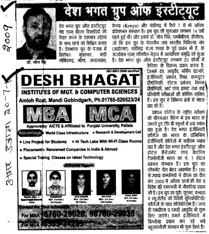 MBA and MCA (Desh Bhagat Group of Institutes)