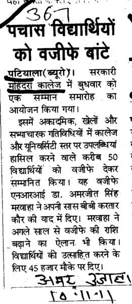 50 Students ko Scholarship (Government Mohindra College)