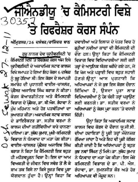 GNDU wich Chemistry subject te refresher course sampan (Guru Nanak Dev University (GNDU))