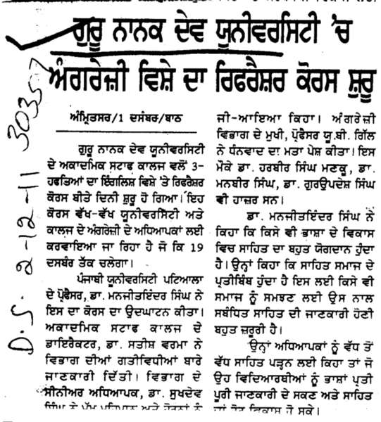 GNDU wich English subject da refresher course shuru (Guru Nanak Dev University (GNDU))