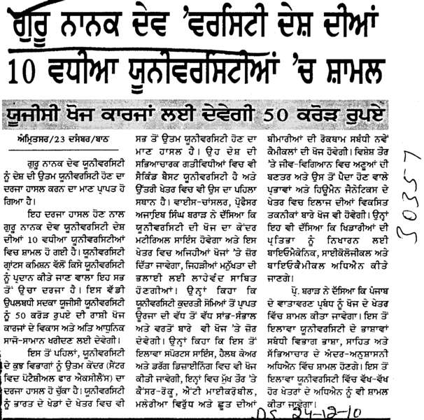 GNDU desh diya 10 vadiya Universities wich shamal (Guru Nanak Dev University (GNDU))