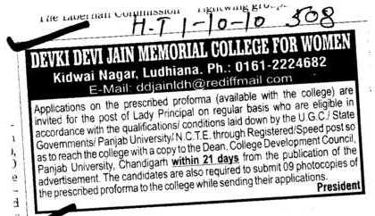 Lady Lecturer on regular basis (Devki Devi Jain Memorial College for Women)