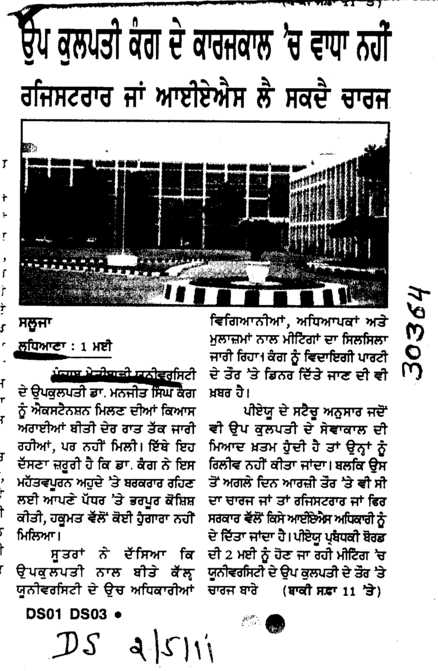 Registrar or IAS lee Sakdee aa charge (Punjab Agricultural University PAU)