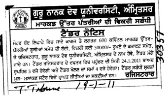 Tender Notice (Guru Nanak Dev University (GNDU))