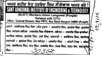 SLIET Workers union Longowal (Sant Longowal Institute of Engineering and Technology SLIET)