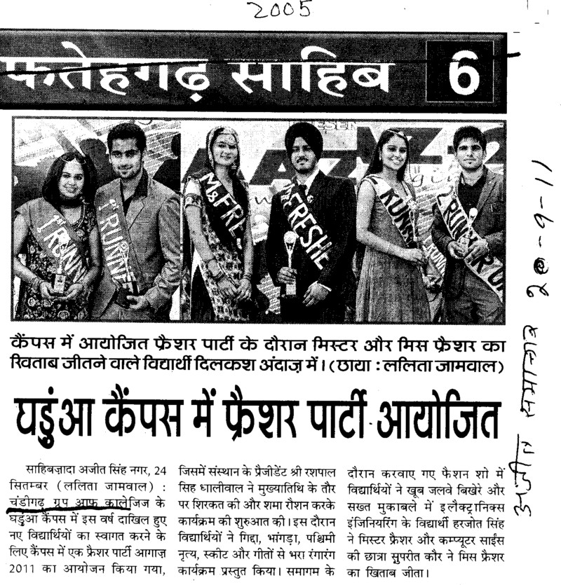 College me Fresher Party ka ayojan (Chandigarh Group of Colleges)
