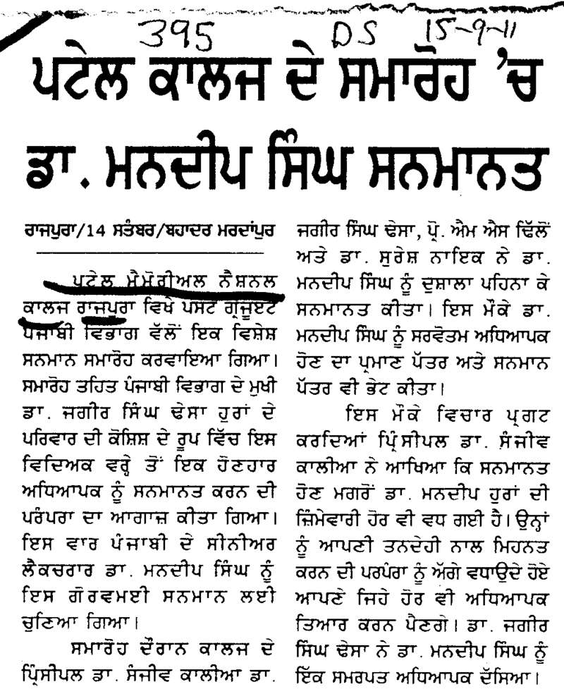 Patel College de samaroh wich Dr Mandeep Singh sanmanit (Patel Memorial National College)