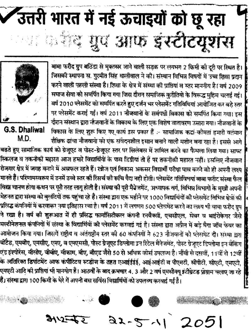 Message of G S Dhalowal MD (Baba Farid Group of Institutions)