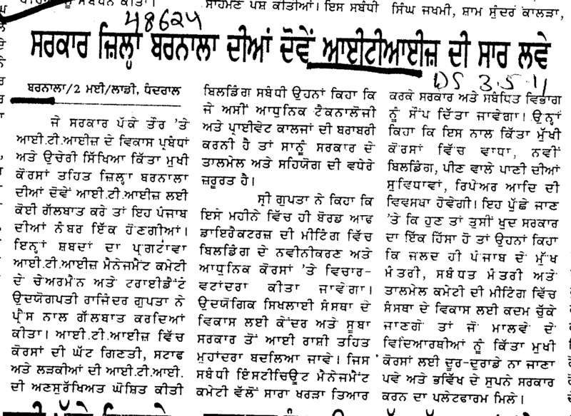 Sarkar jila Barnala diya dove ITIs di saar lave (Government Industrial Training Institute (ITI))