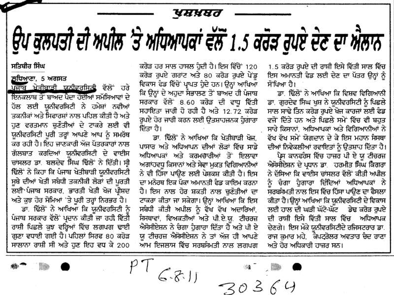 Upkulpati di apil te teachers vallo one and half crore rupaye den da ailan (Punjab Agricultural University PAU)