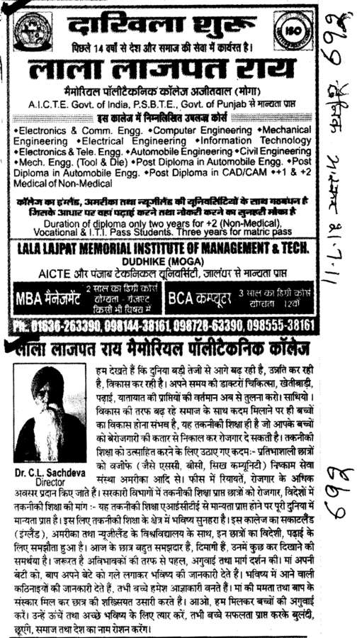 MBA and MCA (Lala Lajpat Rai Memorial Polytechnic College)