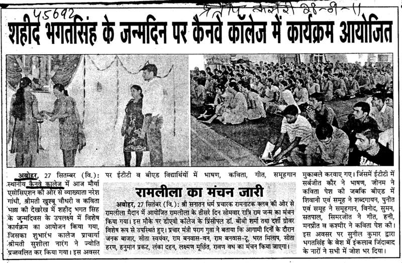 Shaheed Bhagat Singh ke janamdin par Canve College me program ka ayojan (Kenway College of Education)