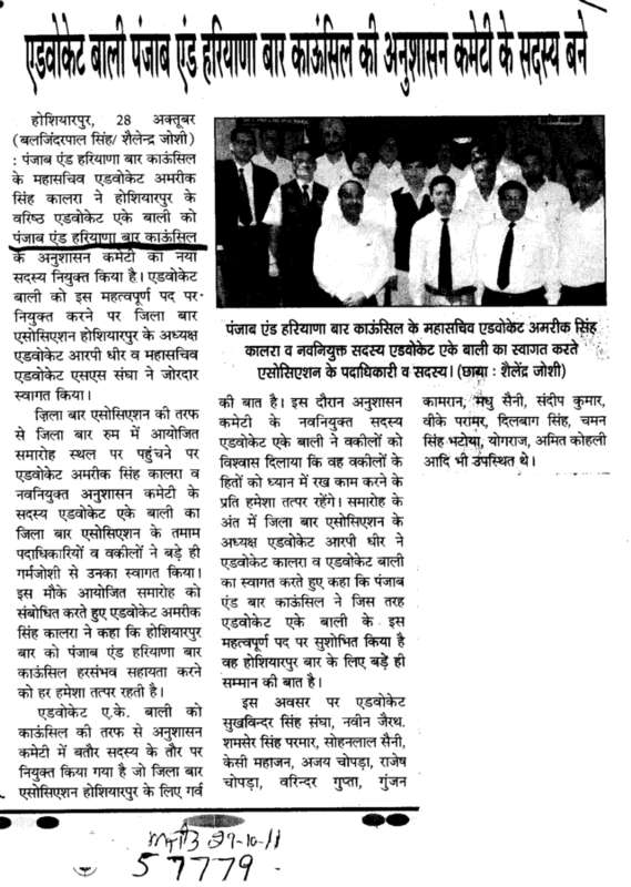 Advocate Bali Punjab and Haryana Bar Council ki anusashan Commettiee ke member bane (Bar Council of Punjab and Haryana)