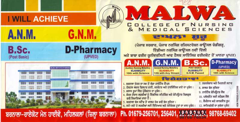 ANM GNM BSc and D Pharmacy Programmes (Malwa College of Nursing and Medical Sciences)
