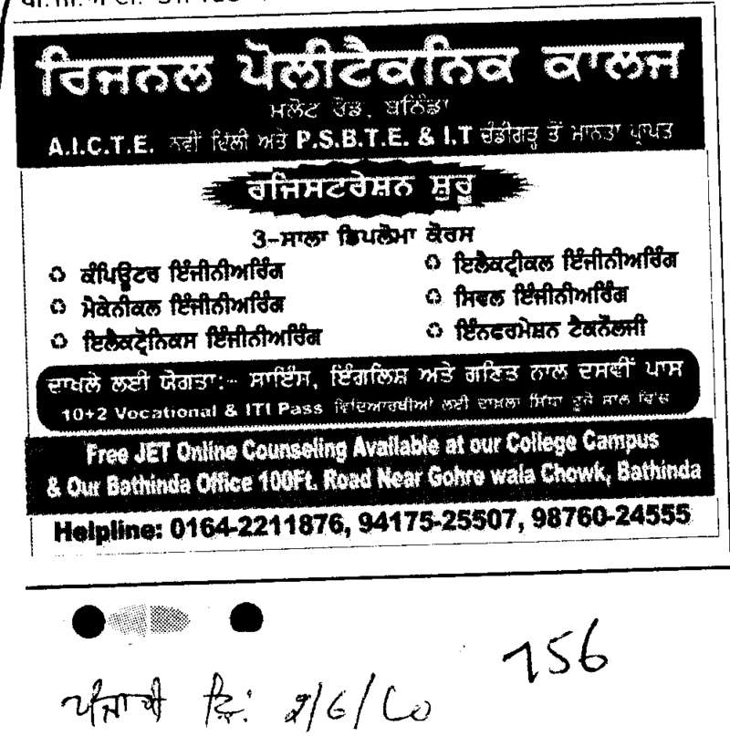 BTech in CSE ECE and Mechanical Engg etc (Regional Polytechnic College)