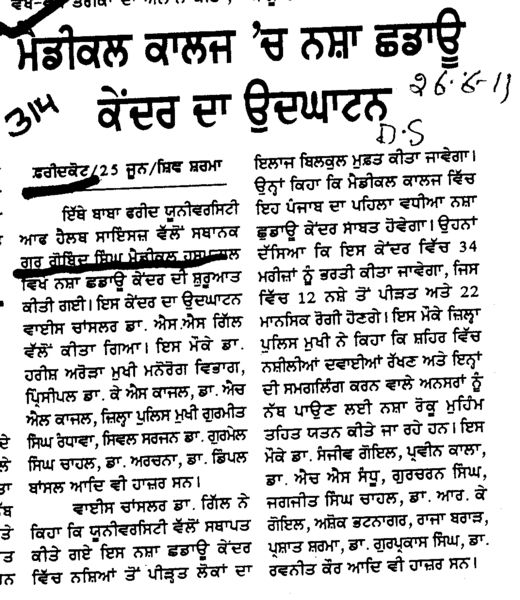 Medical College wich nasha chadaun kender da udhghatan (Guru Gobind Singh Medical College)