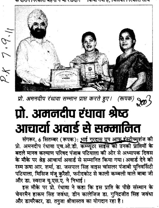 Proffessor Amandeep Randhava shreshth Acharya Award se sammanit (Bhai Gurdas Group of Institutions)